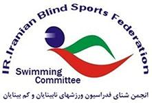 انجمن شنای نابینایان و کم بینایان